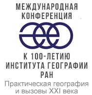 Соискательство и стажировка Институт географии РАН Мероприятия