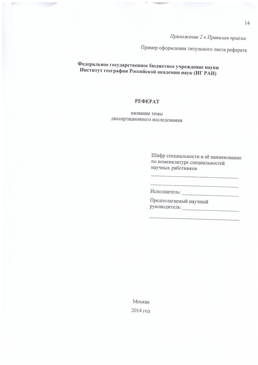 Образец вступительного реферата в аспирантуру 5946