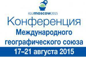 Региональная конференция Международного географического союза